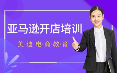 深圳亚马逊开店培训哪家好
