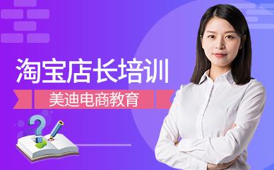 深圳淘宝店长培训班