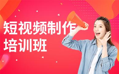深圳零基础短视频制作培训班
