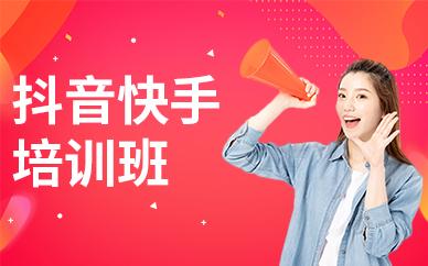 广州抖音快手营销培训班
