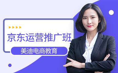 广州京东运营推广培训班