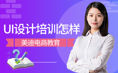 深圳UI设计培训班怎么样