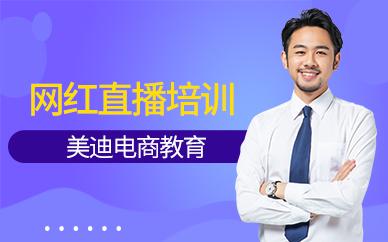 广州网红直播培训课程