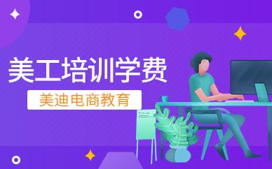 深圳美工培训班学费