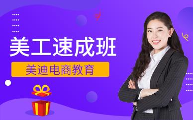 广州美工速成班要学多久