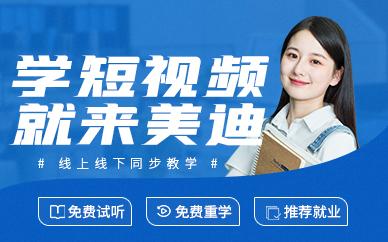 深圳抖音快手运营培训班