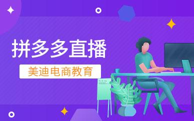 广州拼多多直播培训班