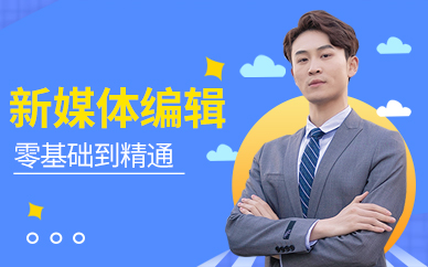 深圳新媒体编辑培训班