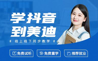 深圳宝安区抖音营销培训班