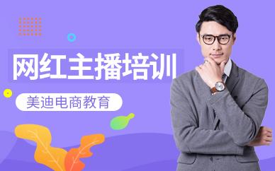 广州零基础网红主播培训班