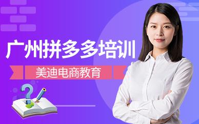广州海珠区客村拼多多培训
