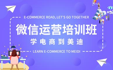 广州白云区微信运营培训班
