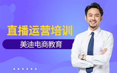 广州白云区直播运营培训