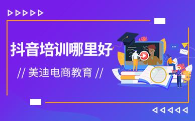 深圳抖音培训班哪家好