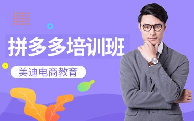 广州白云区拼多多开店培训