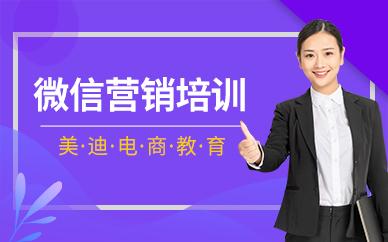 广州白云区微信营销培训