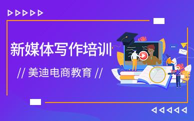 广州新媒体软文写作培训班