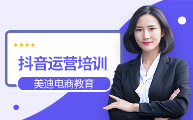 东莞抖音运营培训