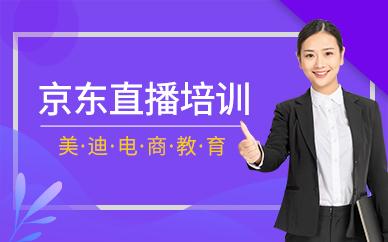广州京东直播培训班