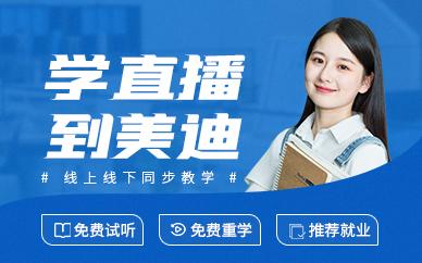 广州自媒体直播培训班