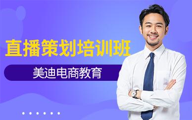 广州抖音直播策划培训班