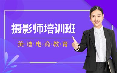 深圳宝安区摄影师培训班