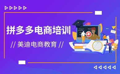 广州白云区拼多多电商培训