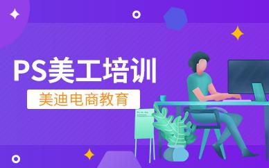 深圳宝安区PS美工培训