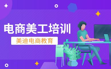 广州白云区电商美工培训