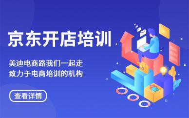 深圳宝安区京东开店培训