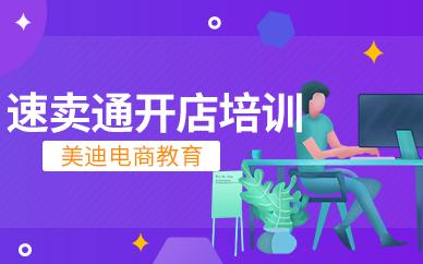 深圳宝安区速卖通开店培训