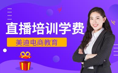 深圳直播培训学校学费多少