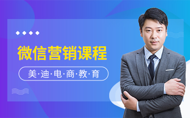 广州白云区微信营销课程培训