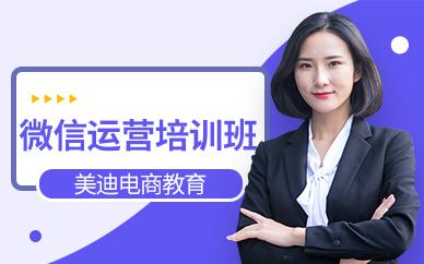 佛山顺德区微信运营培训