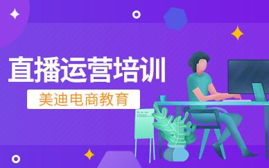 东莞抖音直播运营培训