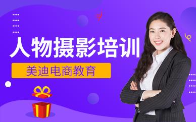 广州天河区人物摄影培训班
