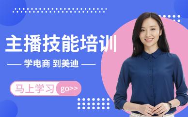 广州白云区主播技能培训班