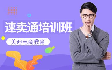 深圳龙岗区速卖通新手培训班