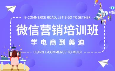 中山微信营销运营培训班