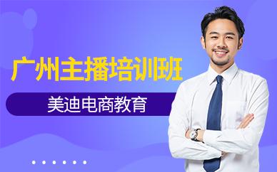 广州白云区主播培训班