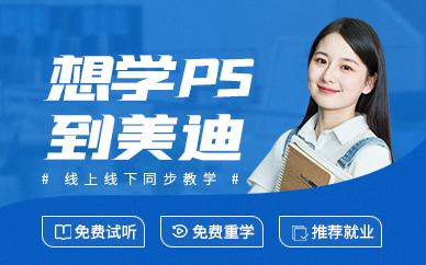 东莞学PS培训班