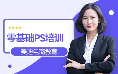 中山零基础PS培训班
