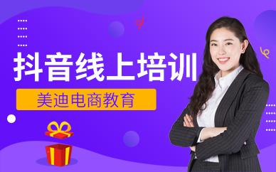 广州抖音线上培训课程