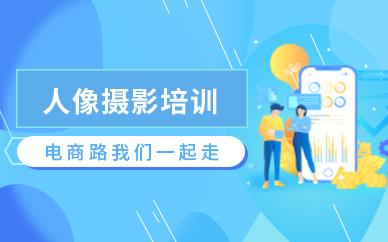 深圳人像摄影培训机构