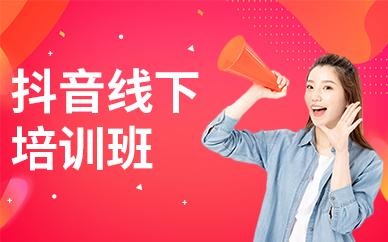广州抖音运营线下培训班