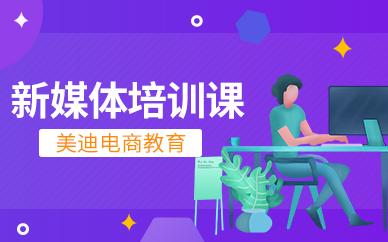 东莞新媒体运营培训课
