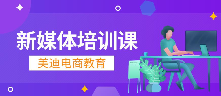 东莞新媒体运营培训课 - 美迪教育