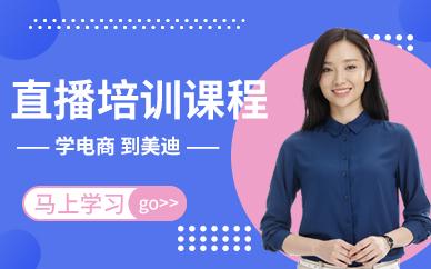 深圳抖音直播培训课程