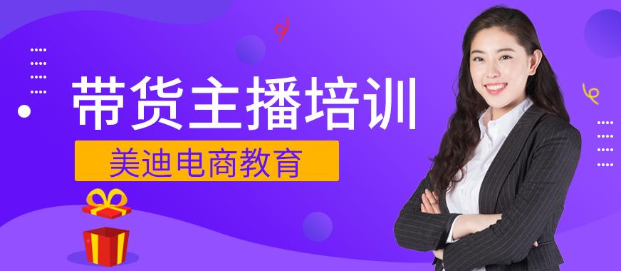 深圳带货主播培训班 - 美迪教育
