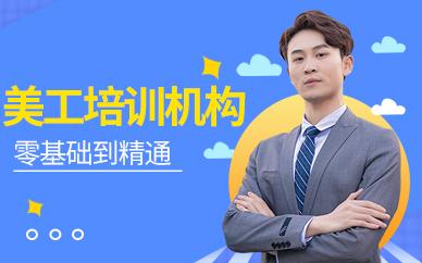 深圳淘宝美工培训机构